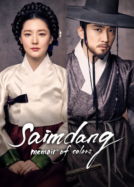 Saimdang, Memoir of Colors